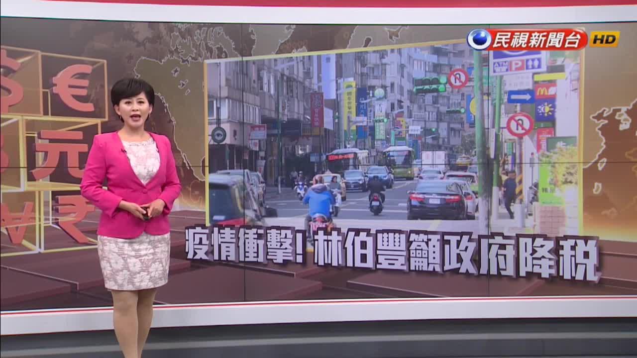 武漢肺炎衝擊企業 林伯豐喊話政府降稅補貼損失