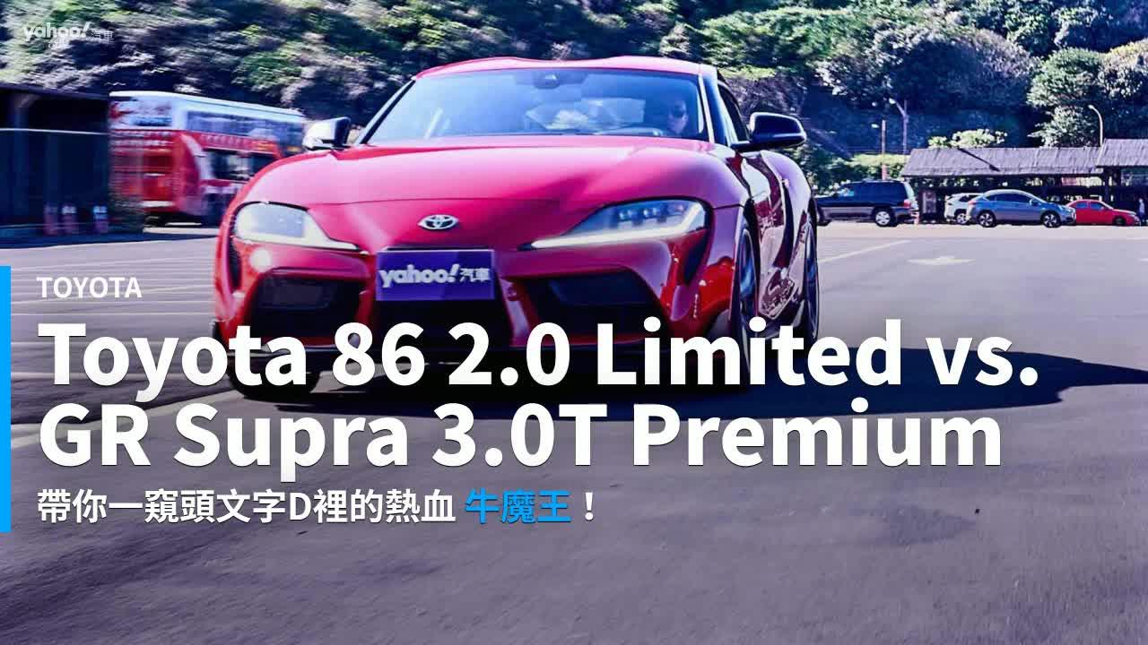 【新車速報】豐田臣下的雙生攻略!從Toyota 86 2.0 Limited視角端詳2020 GR Supra 3.0T Premium