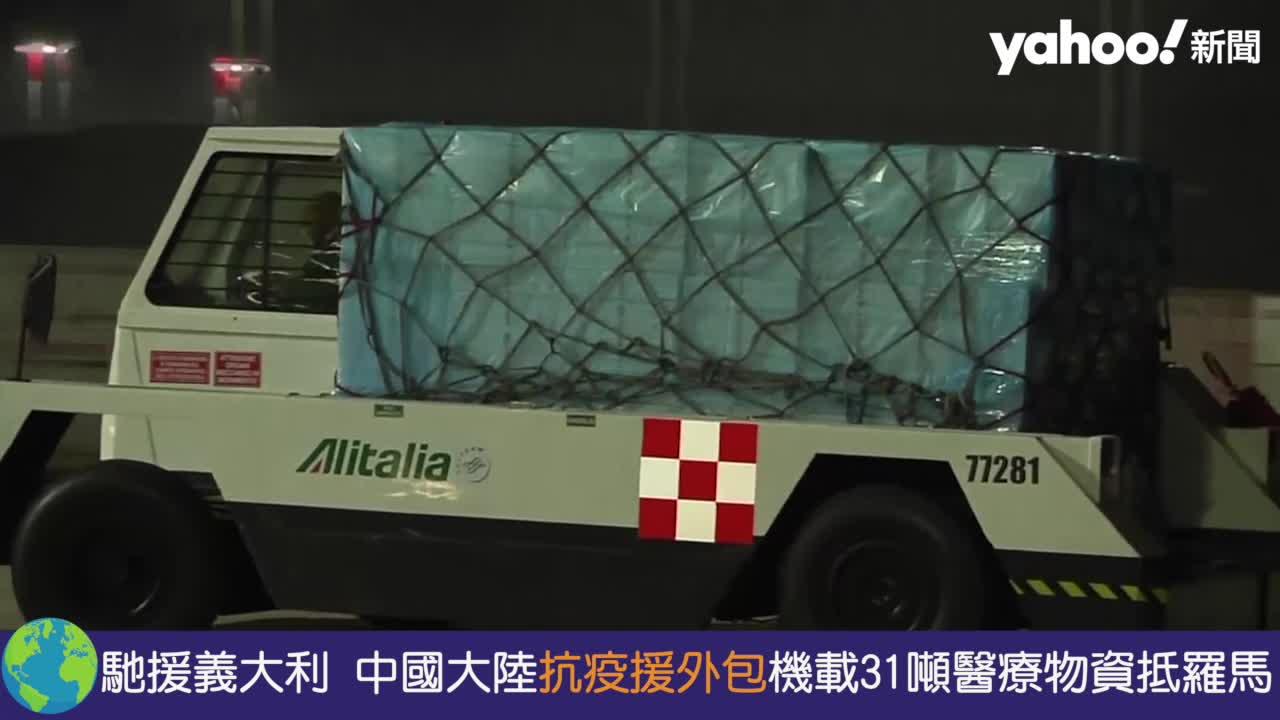 馳援義大利新冠肺炎疫情 中國大陸「抗疫援外包機」載31噸醫療物資抵羅馬