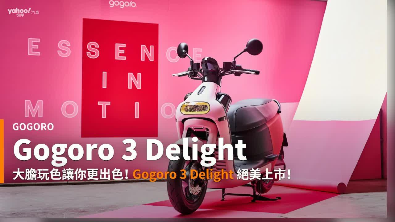 【新車速報】典雅玩彩風潮再起!Gogoro 3 Delight漸層三色正式發表!