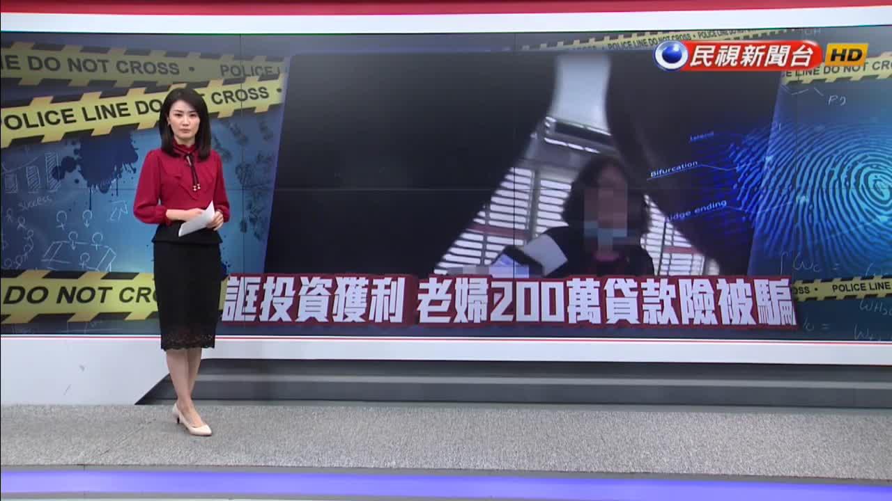 又是詐騙!誆78歲老婦投資 警方趕赴銀行阻止匯款200萬