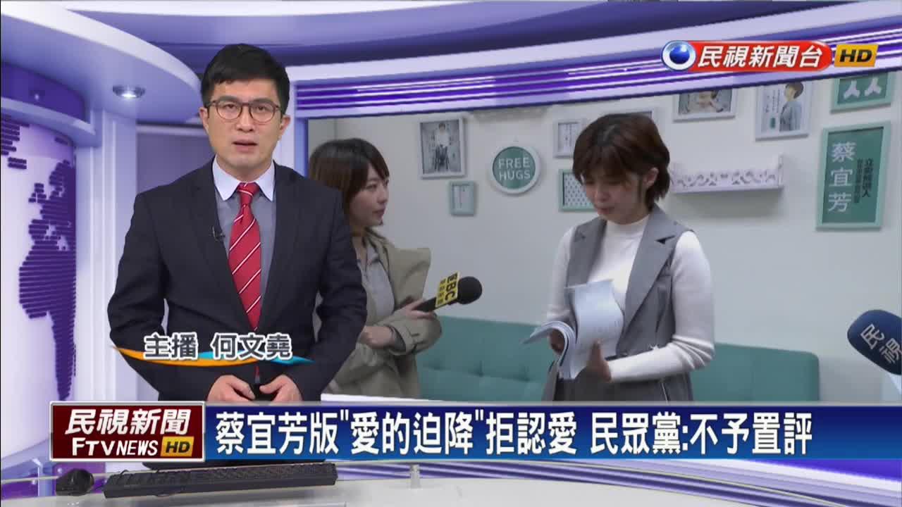 蔡宜芳搬出「愛的迫降」拒認愛 民眾黨:不予置評