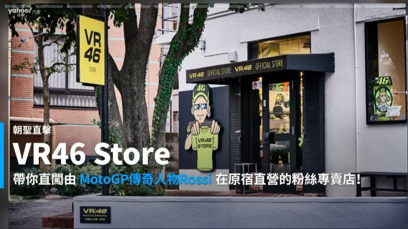 【直擊速報】親自入手MotoGP傳奇人物強打週邊!VR46 Store日本東京原宿店!