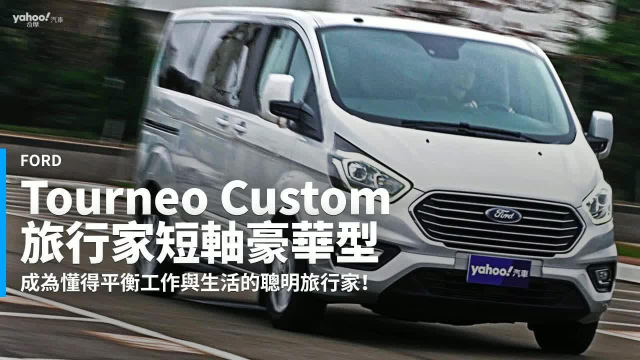 【新車速報】是機場接送王也是旅途遊戲王!Ford Tourneo Custom旅行家短軸豪華型桃機試駕