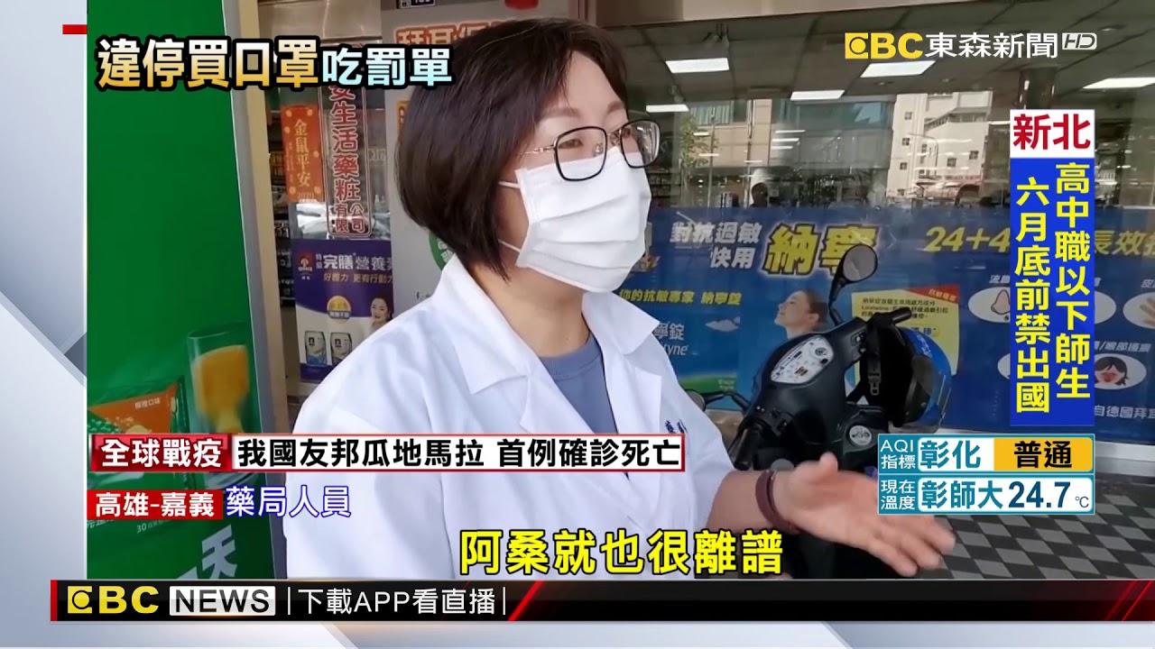 焦急藥局買口罩違停被開罰 藥局前一天開40幾張