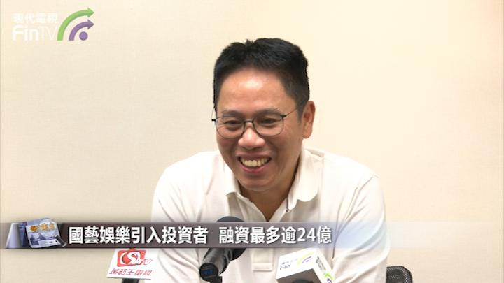 國藝娛樂引入投資者 融資最多逾24億