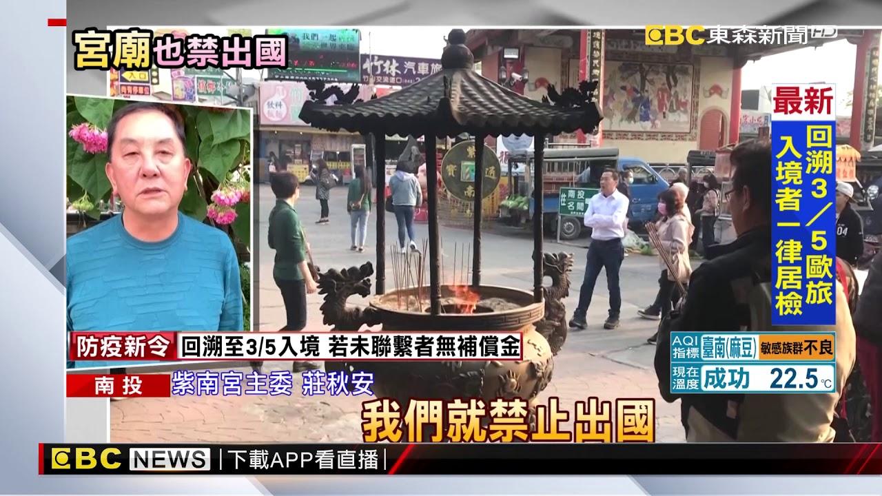年供1千5百萬元 紫南宮:禁拿廟方補助出國旅遊