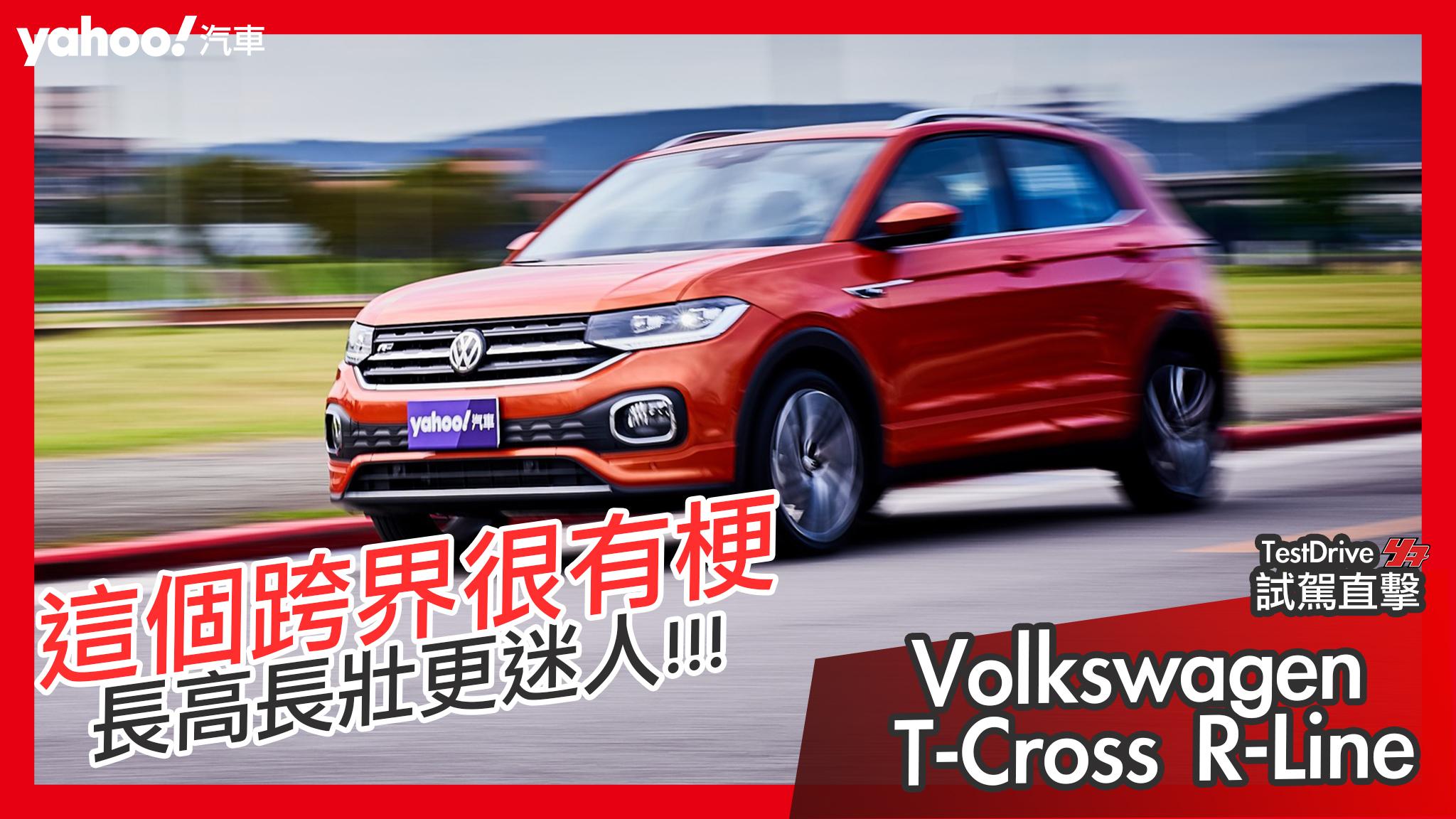 【試駕直擊】長大後、更迷人!Volkswagen T-Cross R-Line台北城郊試駕!