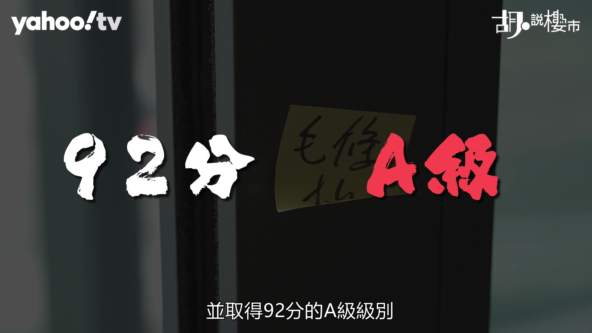 【胡.說樓市】8,000萬豪宅 新地海璇牆身有大條裂紋?!