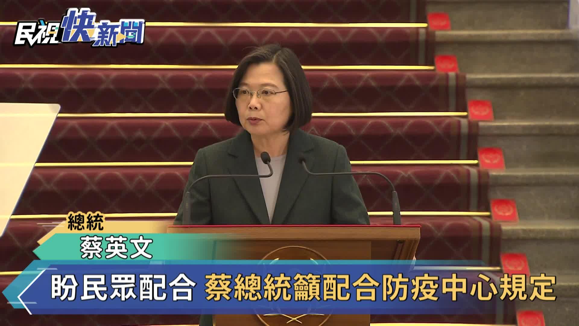 快新聞/TAIWAN CAN HELP! 蔡英文反擊「以疫謀獨」說:政治狹隘無助疫情防治