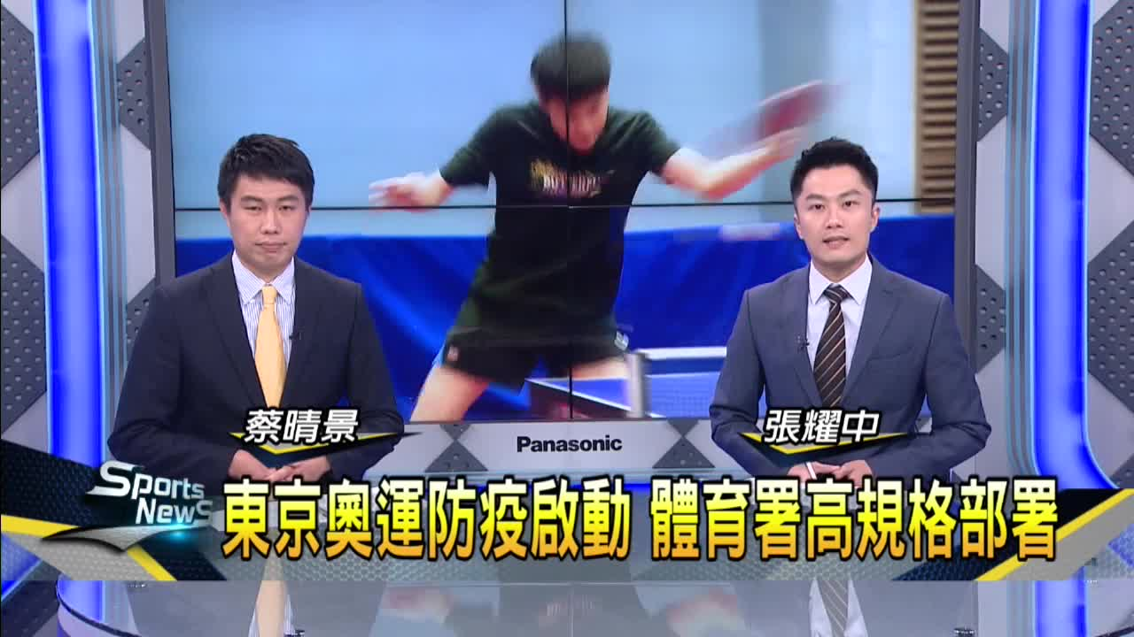 國際奧會將舉行視訊會議 台灣醫師參與提供專業建議