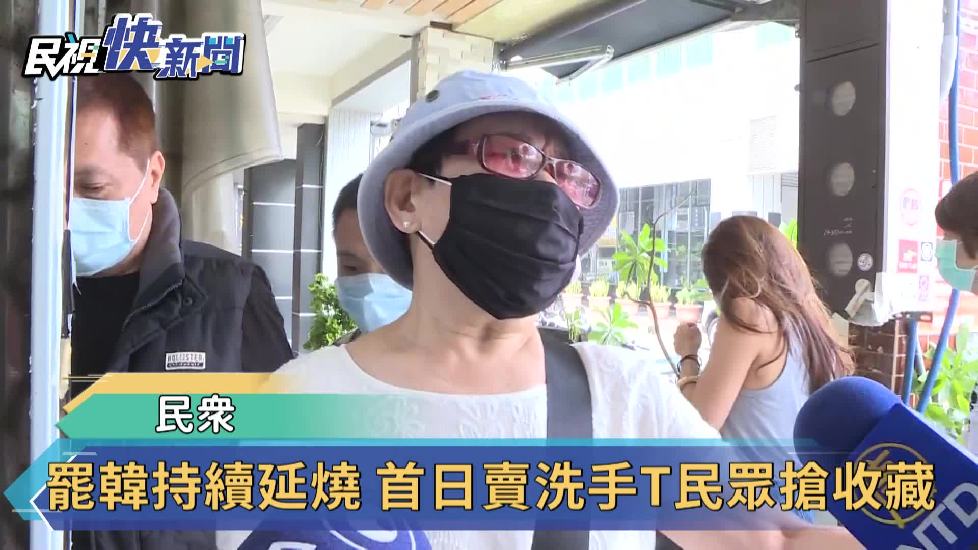 快新聞/「洗手罷T」今開賣!民眾排隊選購挺罷免