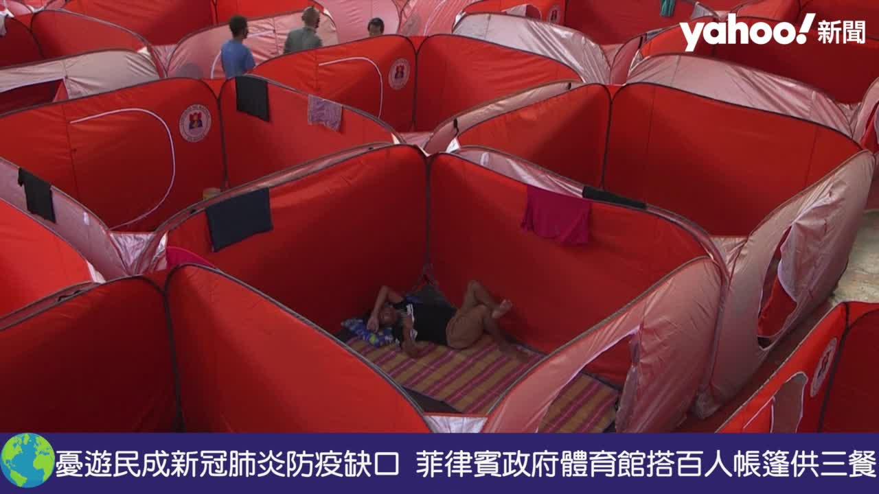 憂遊民成新冠肺炎防疫缺口 菲律賓政府體育館搭百人帳篷供三餐