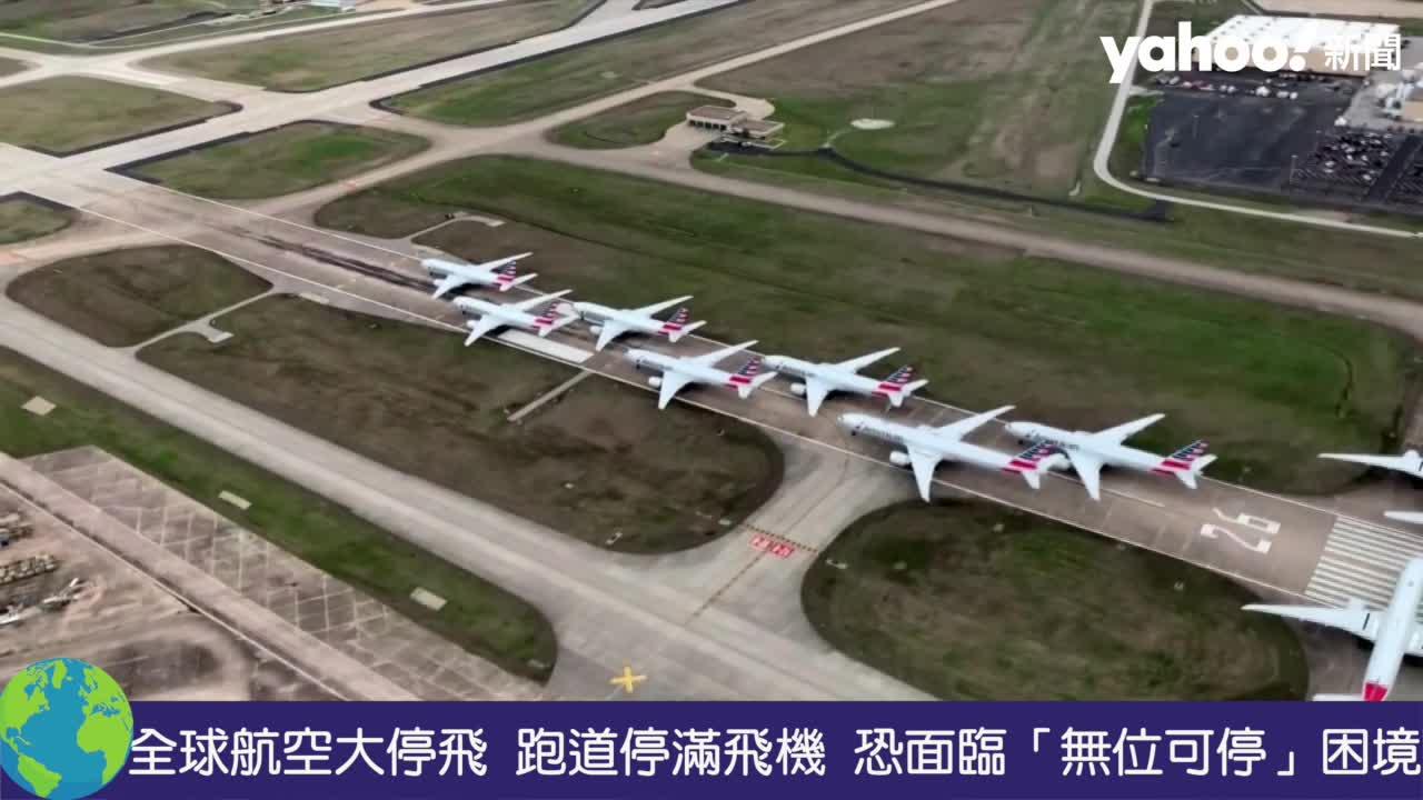 全球航空大停飛 跑道停滿飛機恐「無位可停」