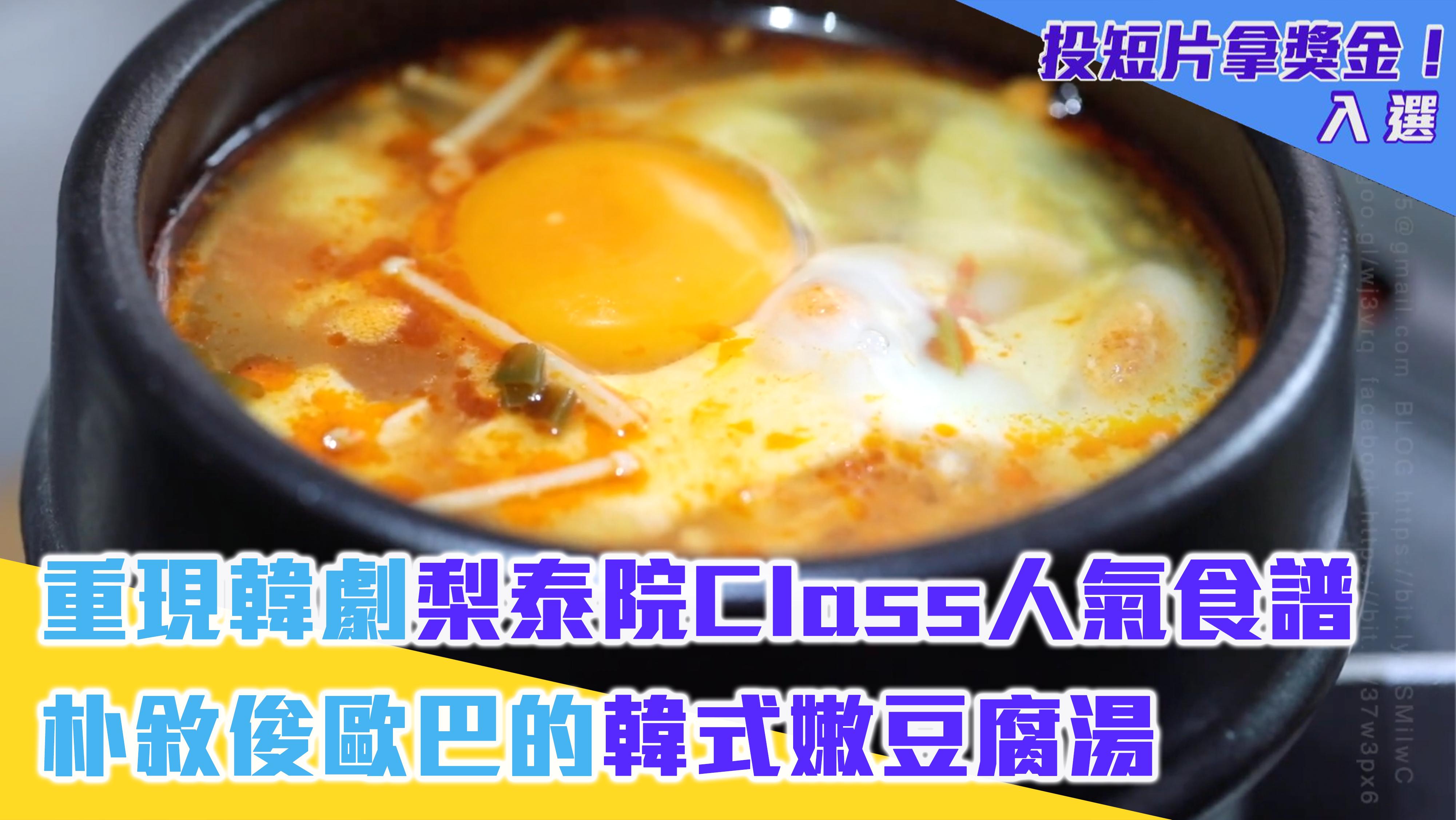 重現韓劇梨泰院Class人氣食譜 朴敘俊歐巴的韓式嫩豆腐湯