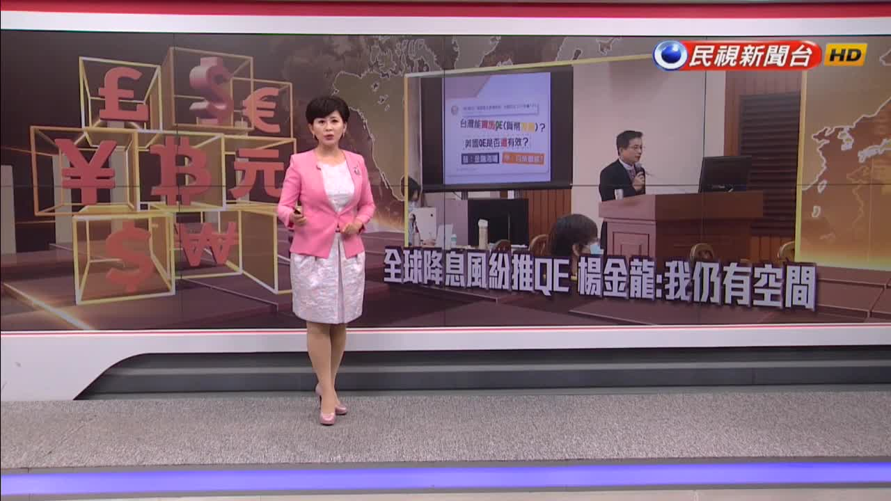全球降息風紛推QE 楊金龍:台灣有降息空間