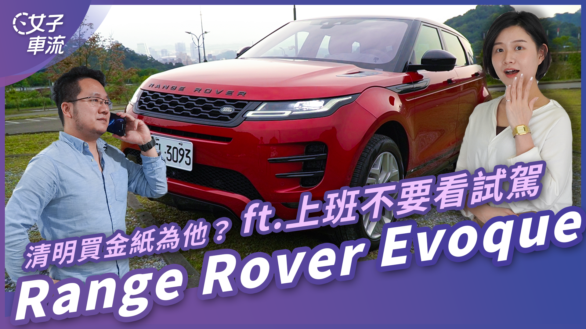Range Rover Evoque 清明節採買 ft. 上班不要看