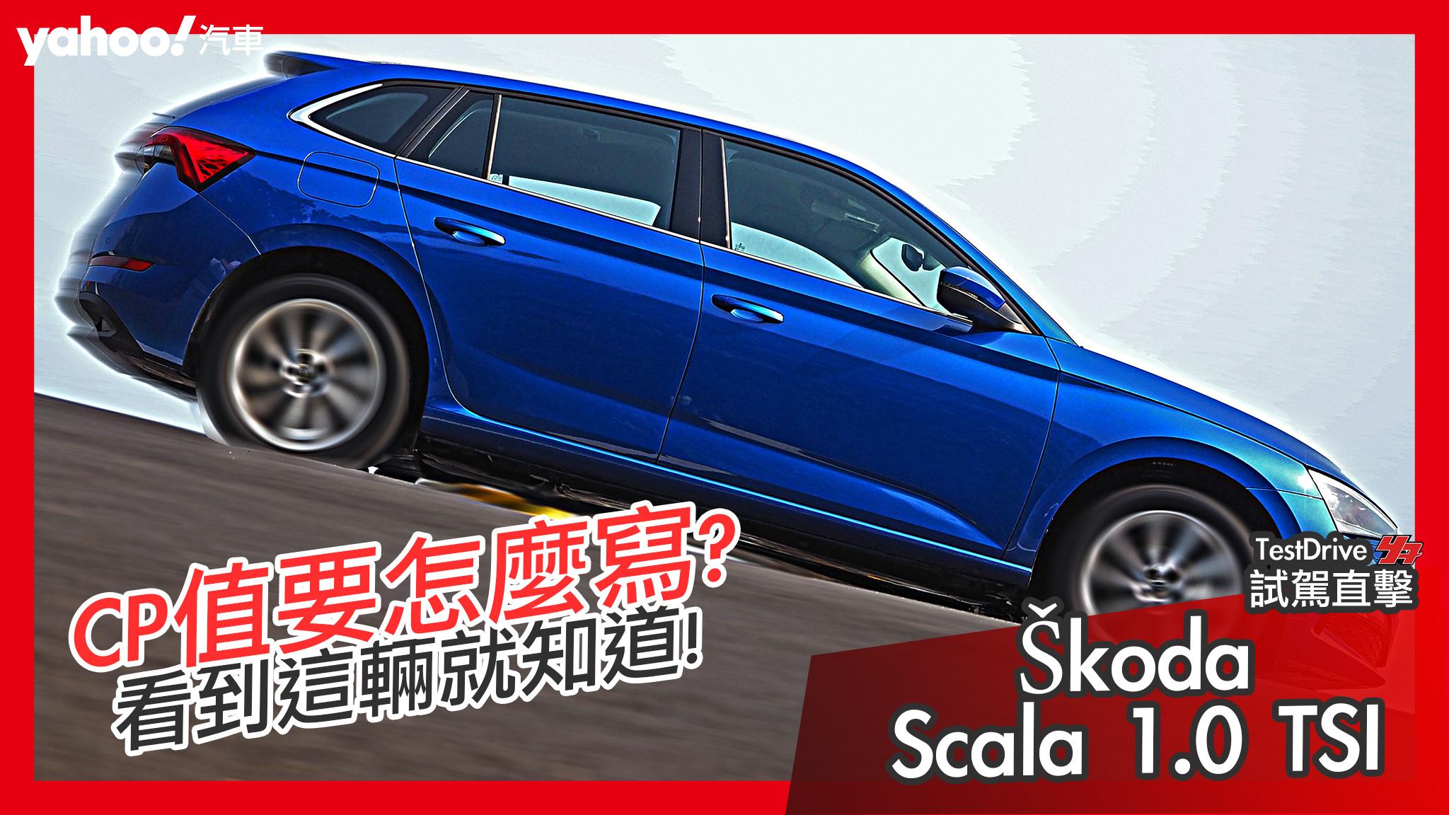 【試駕直擊】遍遍是驚喜、處處是彩蛋!2020 Škoda Scala 1.0 TSI豪華動能版屏東小琉球環島試駕