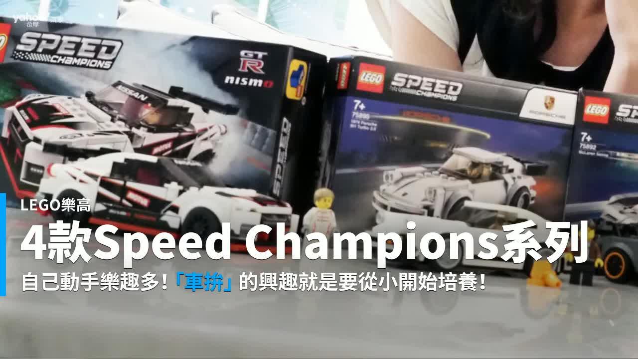 【開箱速報】孩子的教育不能等!LEGO樂高4款Speed Champions系列兒童節飆速開箱!