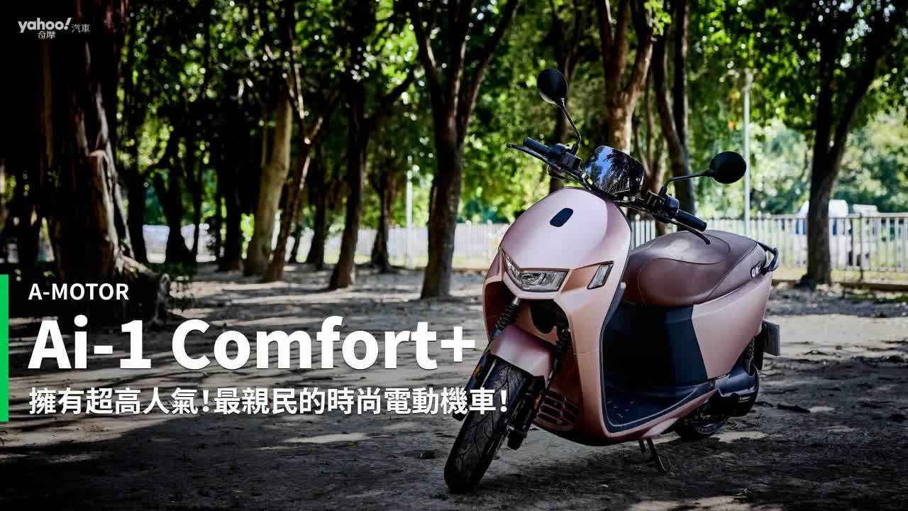 【新車速報】儀表強大才是王道!2020 A-Motor Ai-1 Comfort+新北城郊試駕!