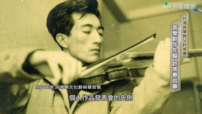 創作先驅 台灣音樂教父許常惠的故事