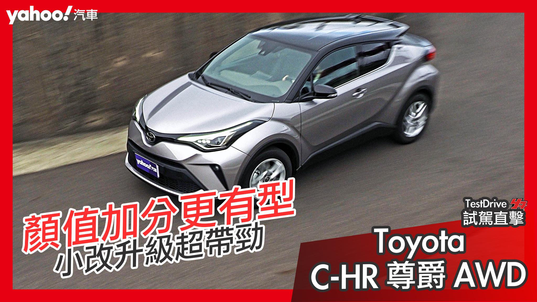 【試駕直擊】玩心四溢的視覺勁道力!2020 Toyota C-HR尊爵AWD小改款試駕!