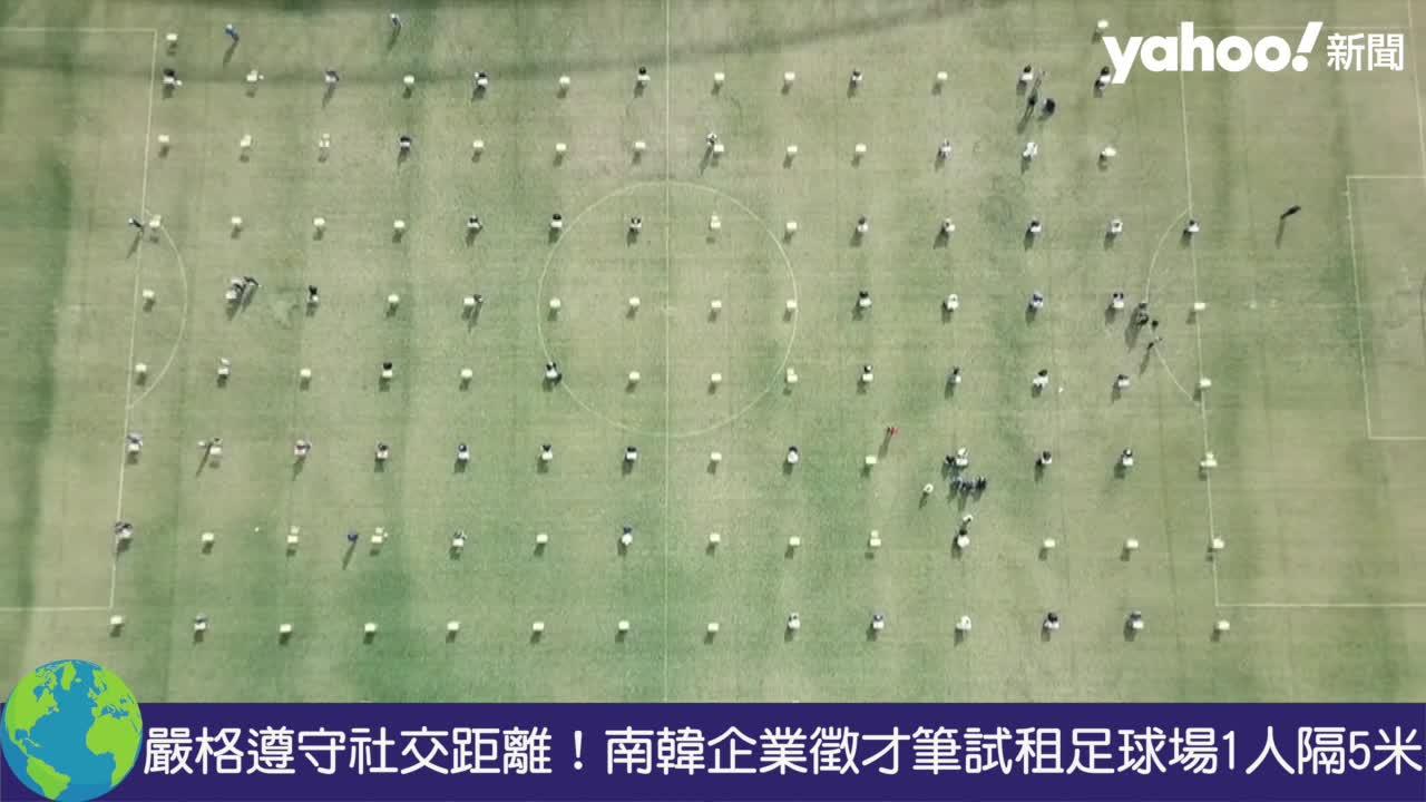 嚴格遵守社交距離!南韓企業徵才筆試租足球場1人隔5公尺