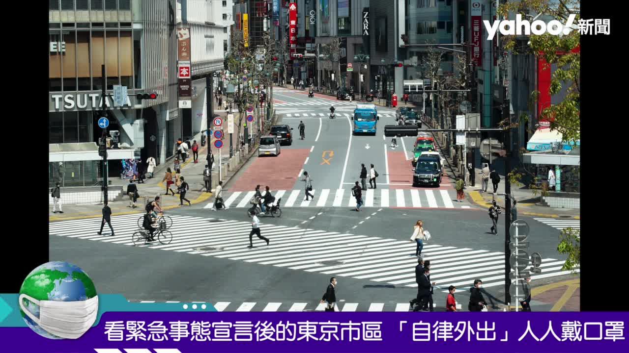 看緊急事態宣言後的東京市區 「自律外出」人人戴口罩