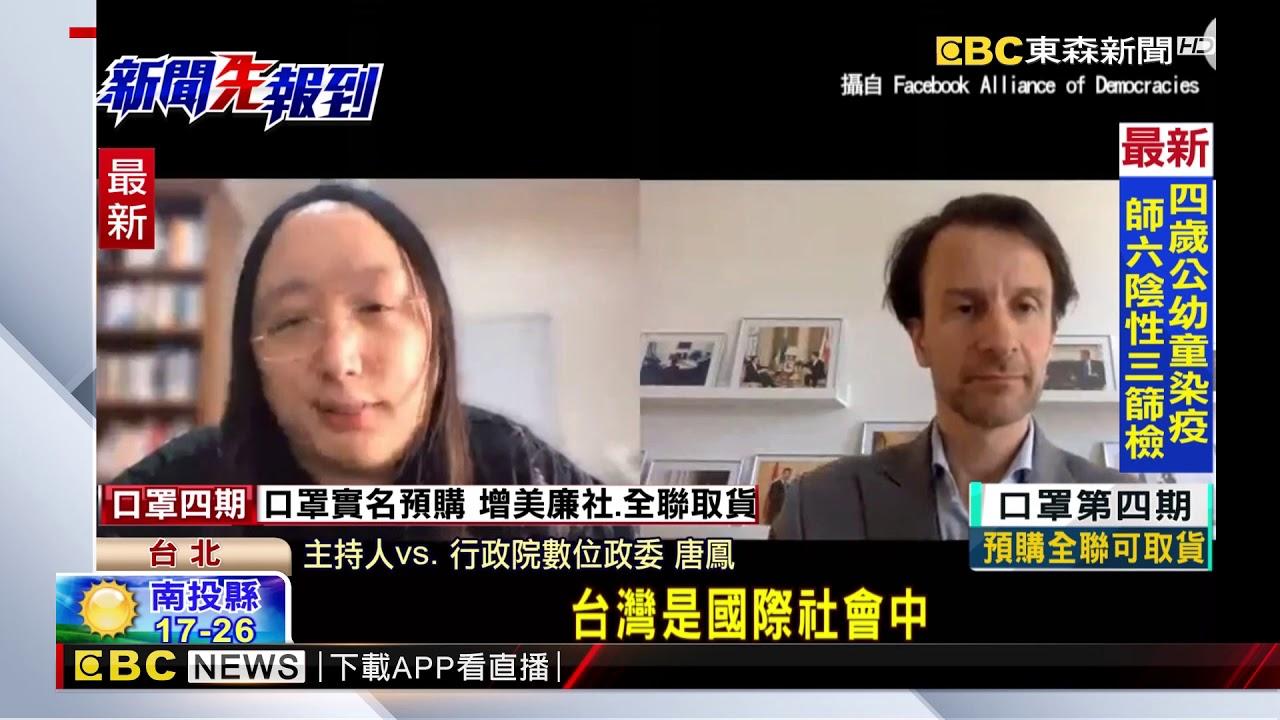 丹麥前總理大推! 國際組織訪談 唐鳳:Taiwan can help