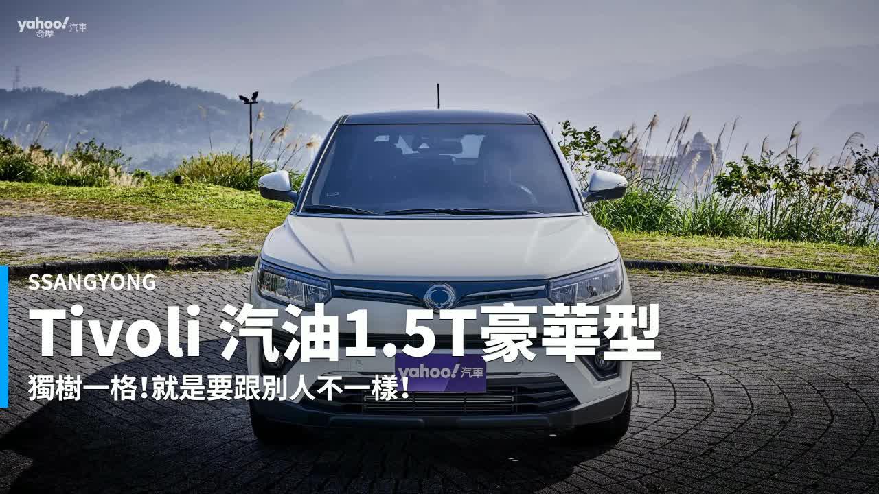 【新車速報】優質男二溫暖隨行!2020 SsangYong Tivoli汽油1.5T豪華型城郊試駕!