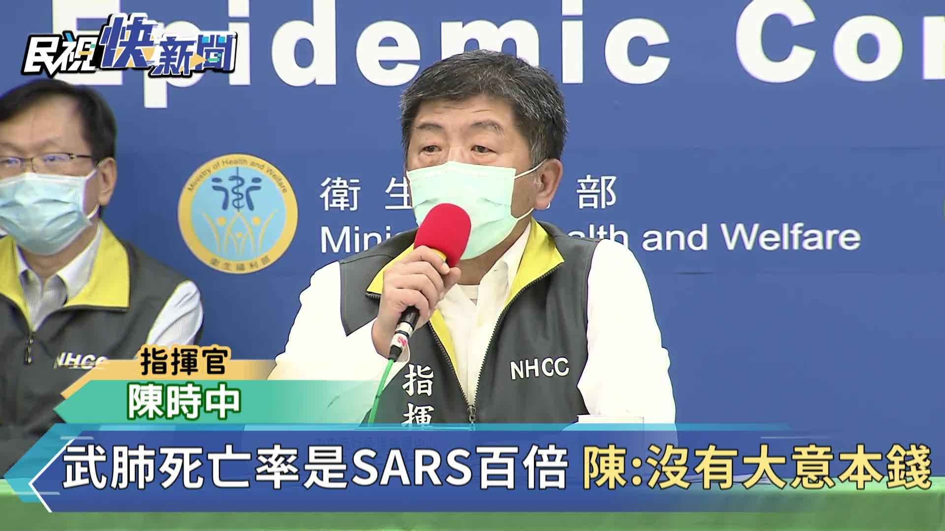 快新聞/武漢肺炎死亡率是SARS的1百倍 陳時中:我們沒有大意的本錢!