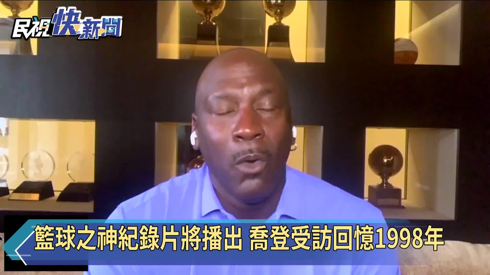 籃球之神紀錄片將播出 喬登受訪回憶傳奇1998年