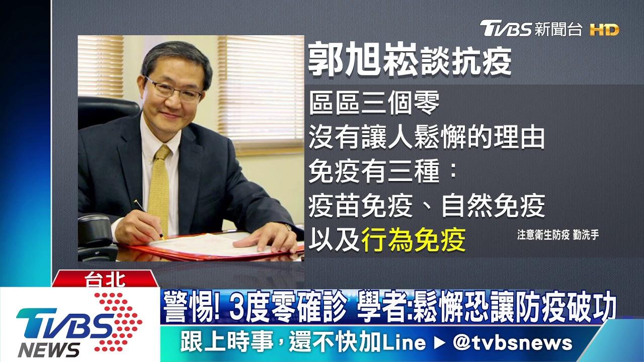 1周3度「零確診」 前署長楊志良:未來不樂觀