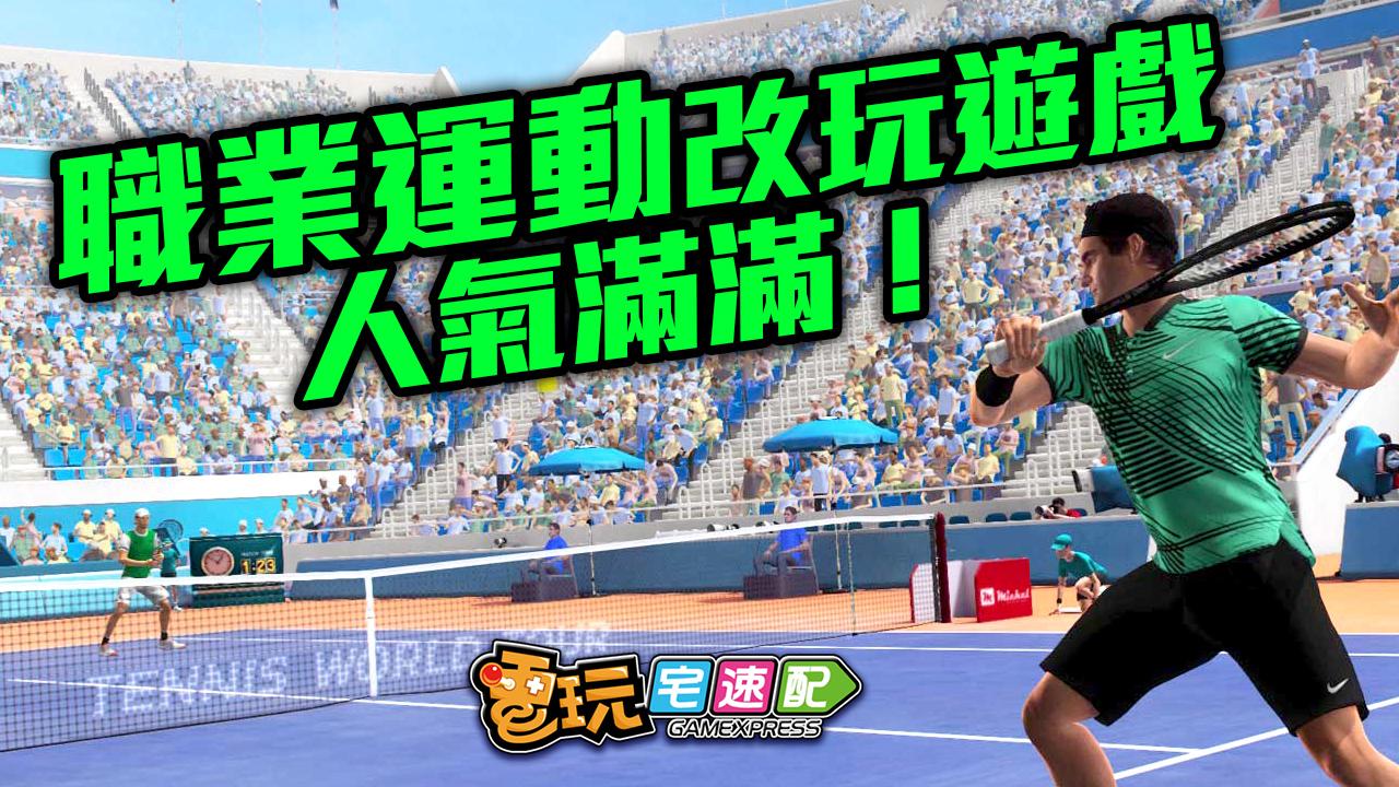 賽車、籃球、網球 職業賽事改玩遊戲 好像有搞頭唷!