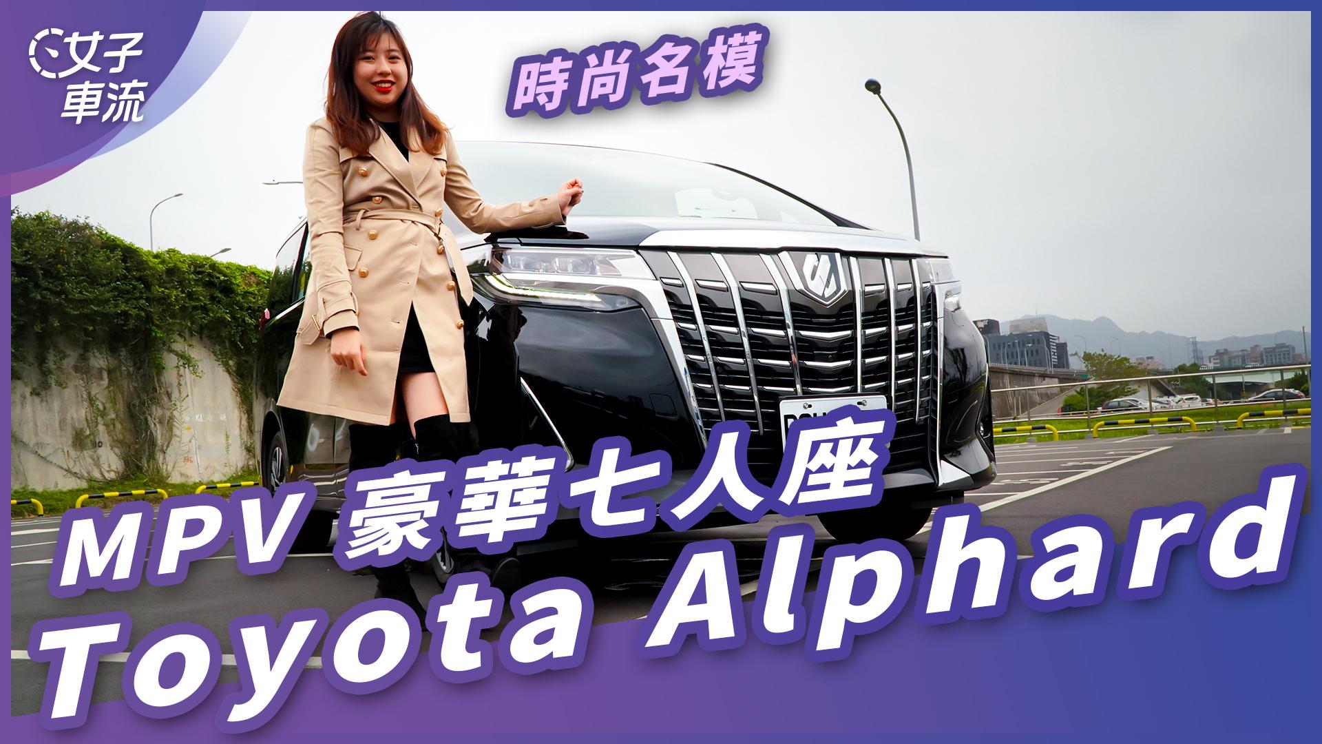 試駕 Toyota Alphard 2020 時尚名模 MPV 豪華七人座