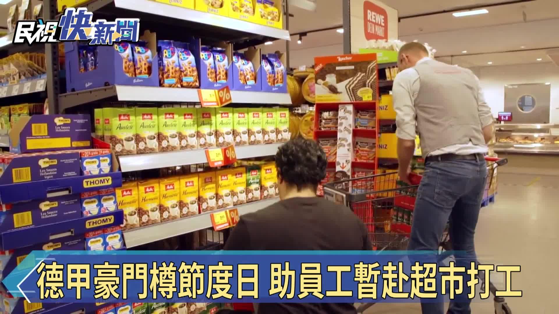 德甲豪門樽節度日 助員工暫赴超市打工