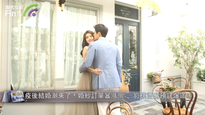 疫後結婚潮來了!婚紗訂單暴漲280%、影樓酒店預訂爆滿