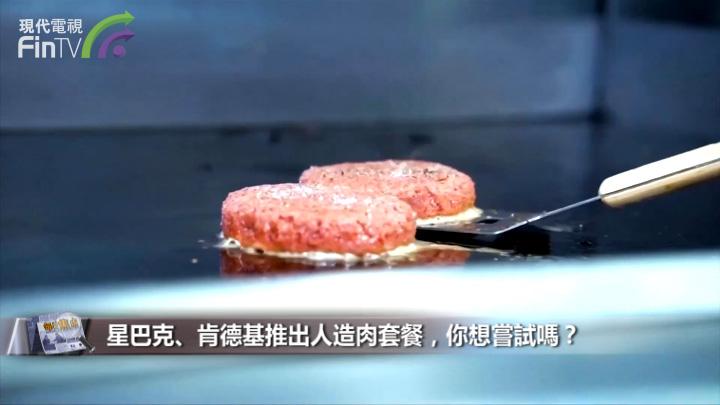 星巴克、肯德基推出人造肉套餐,你想嘗試嗎?