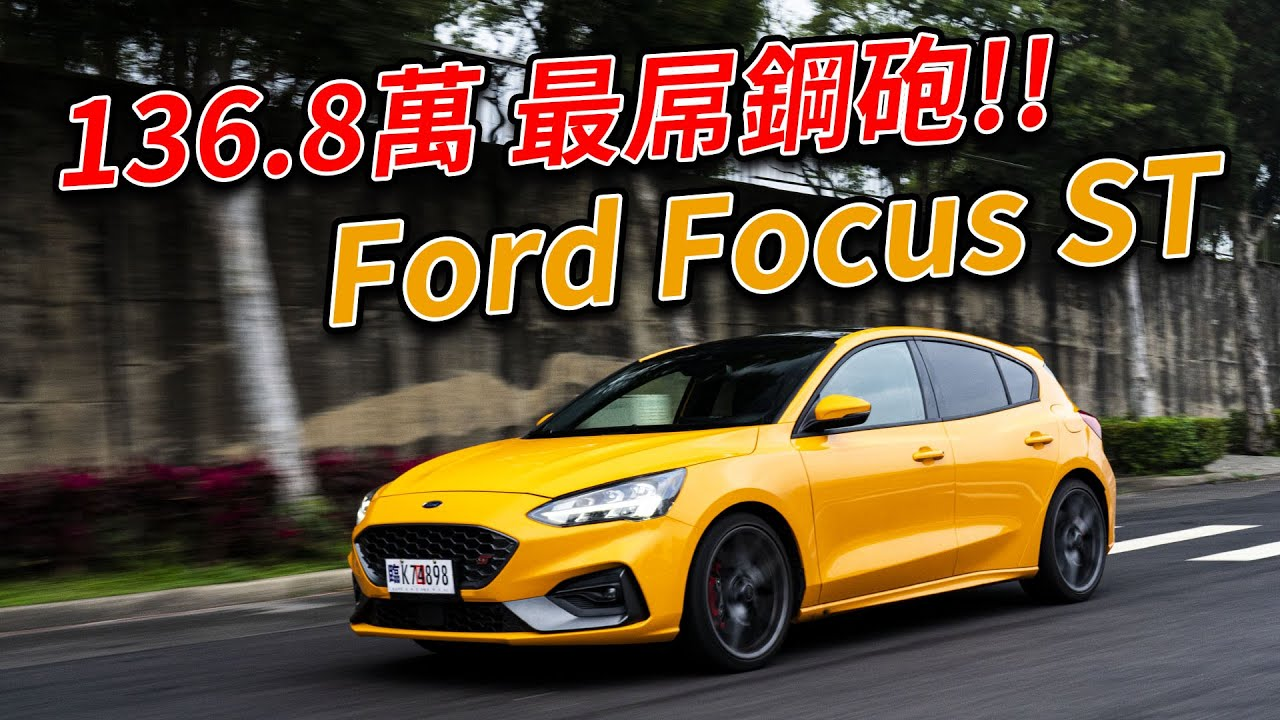 【Andy老爹試駕】136.8萬最屌鋼砲來了!Ford Focus ST