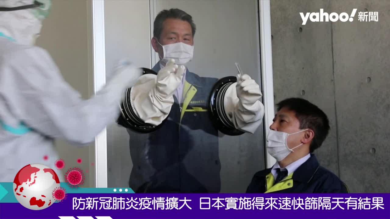 防新冠肺炎疫情擴大 日本實施得來速快篩隔天有結果
