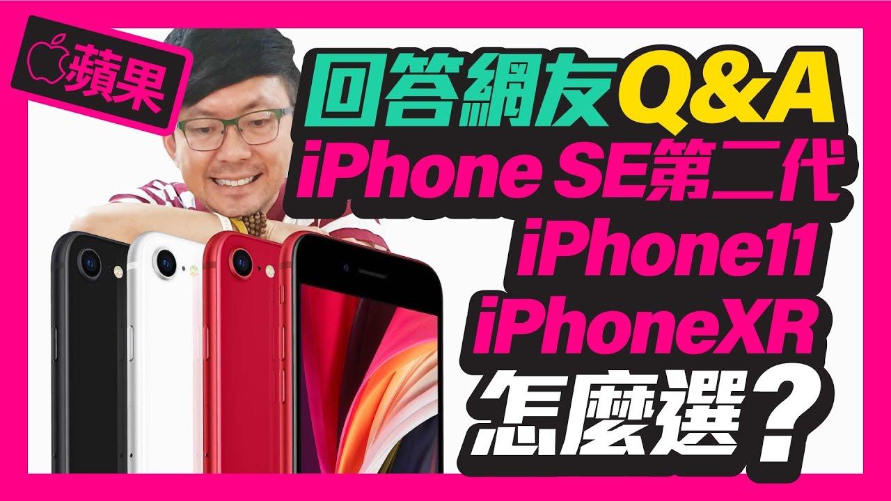差價1萬!新iPhone SE第二代和iPhone11、iPhone XR哪台適合你|回應網友熱議問題!