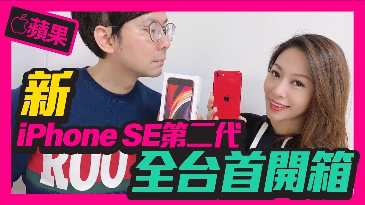 Apple新iPhone SE 2代全台首開箱!CP值超高嗎?這點Tim嫂很滿意| New iPhone SE (2020) Unboxing[Apple蘋果開箱]