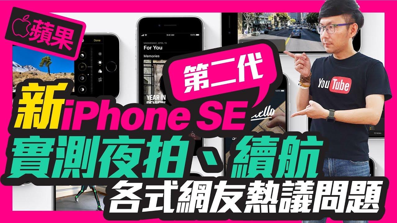 實測!新iPhone SE 2代夜拍 性能 打電玩 耗電...等網友熱議問題!電玩測試有PUBG及極速領域[Apple蘋果開箱]