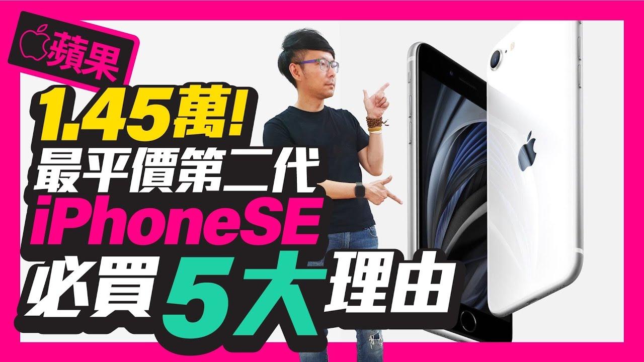 史上最便宜!第二代新iPhone SE必買5大理由! 與iPhone8比較贏在哪?