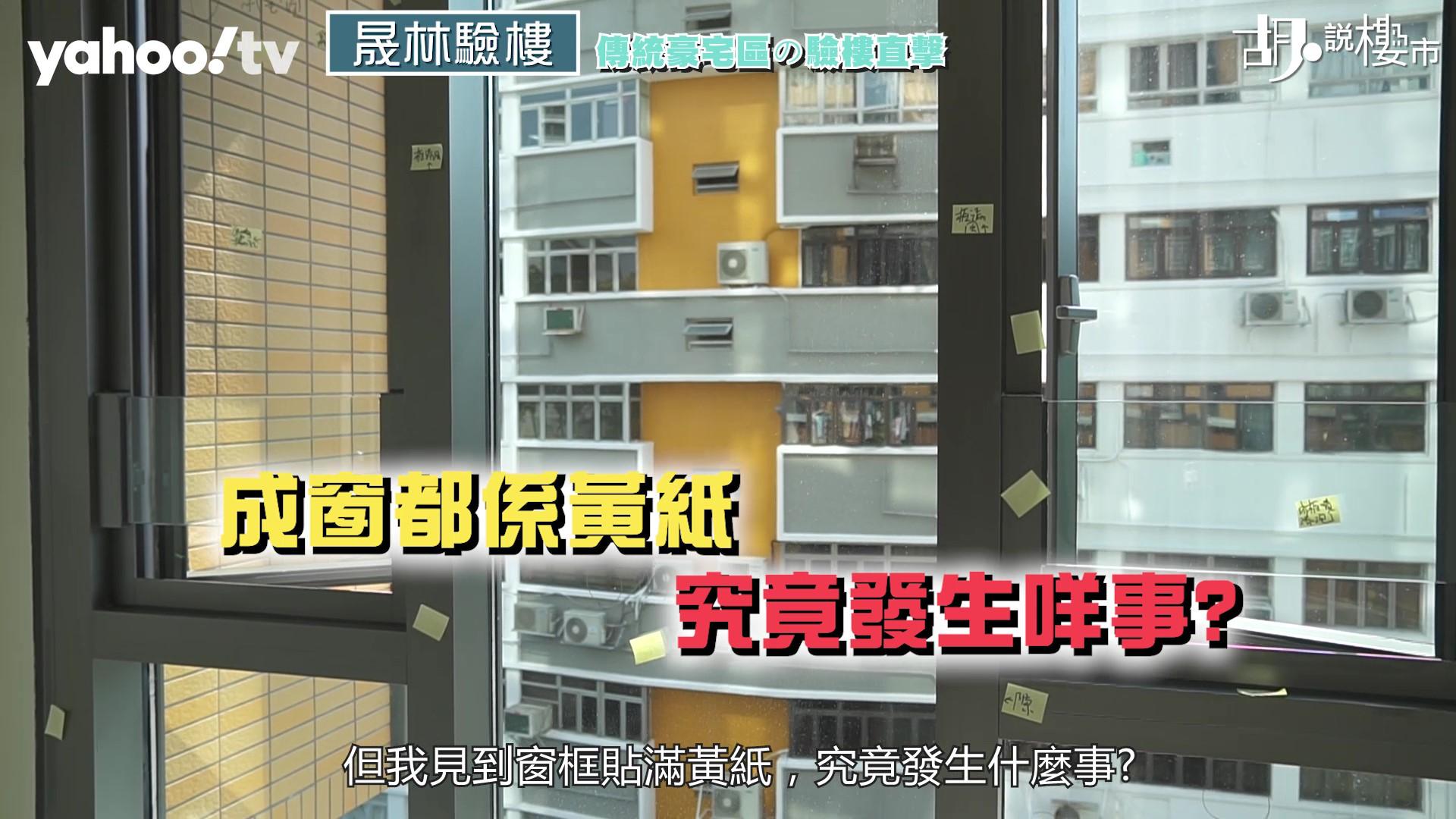 【胡.說樓市】600萬買到的九龍城豪宅盤 驗樓竟得53分……