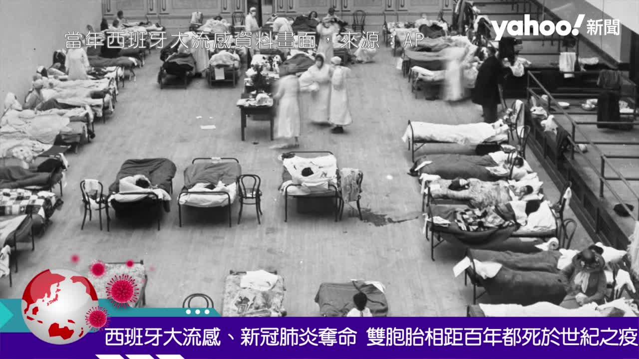 西班牙大流感、新冠肺炎奪命 雙胞胎相距百年都死於世紀之疫