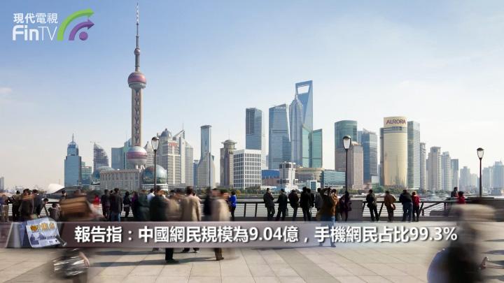 報告指:中國網民規模為9.04億,手機網民占比99.3%