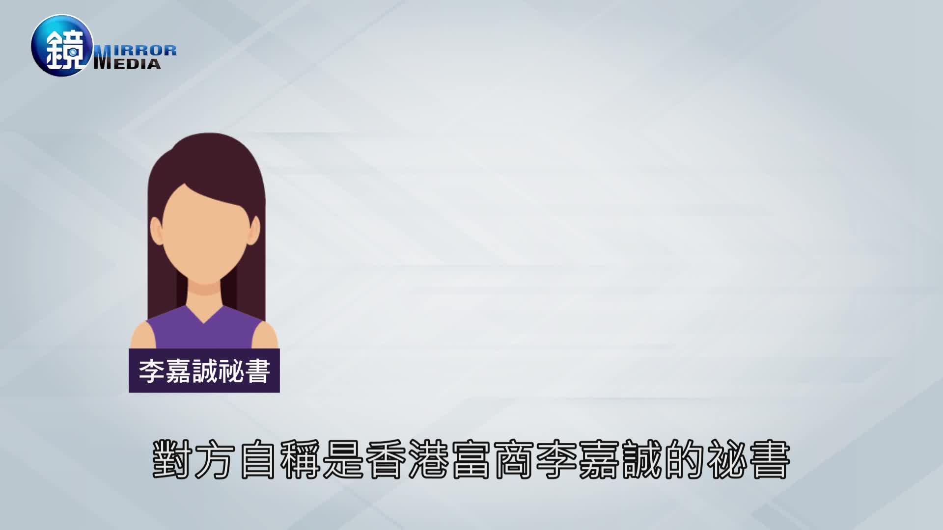 【新聞內幕】冒名李嘉誠詐上萬口罩 黃琪涉駭台大扮名醫行騙