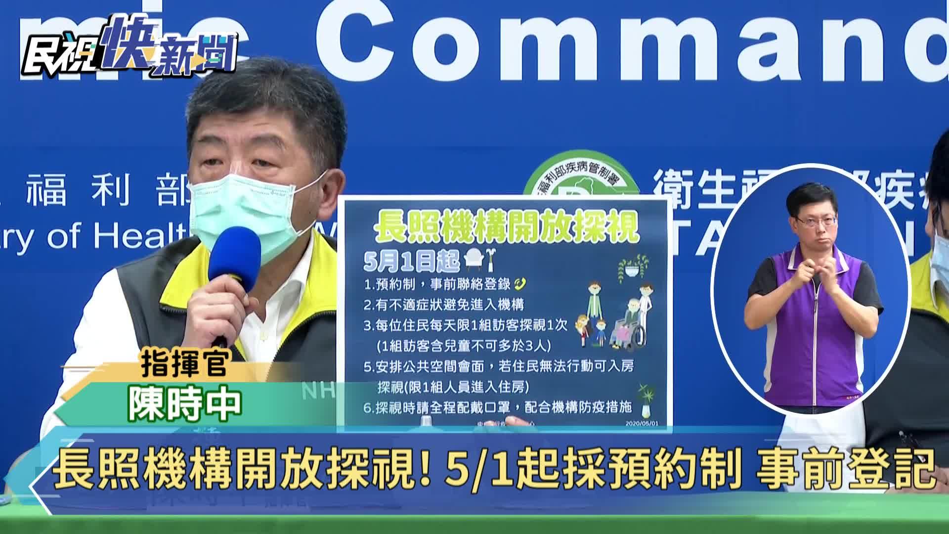 快新聞/國內疫情逐漸穩定 指揮中心訂定探視長照機構規範