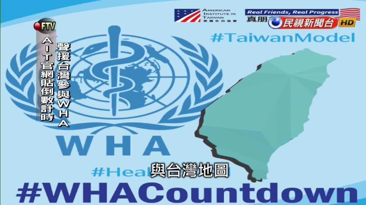 不顧北京反對!力挺台灣參與WHA AIT官網啟動倒數計時器